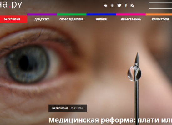 Fake: Ukraine's Health Ministry Abandons Cancer Patients