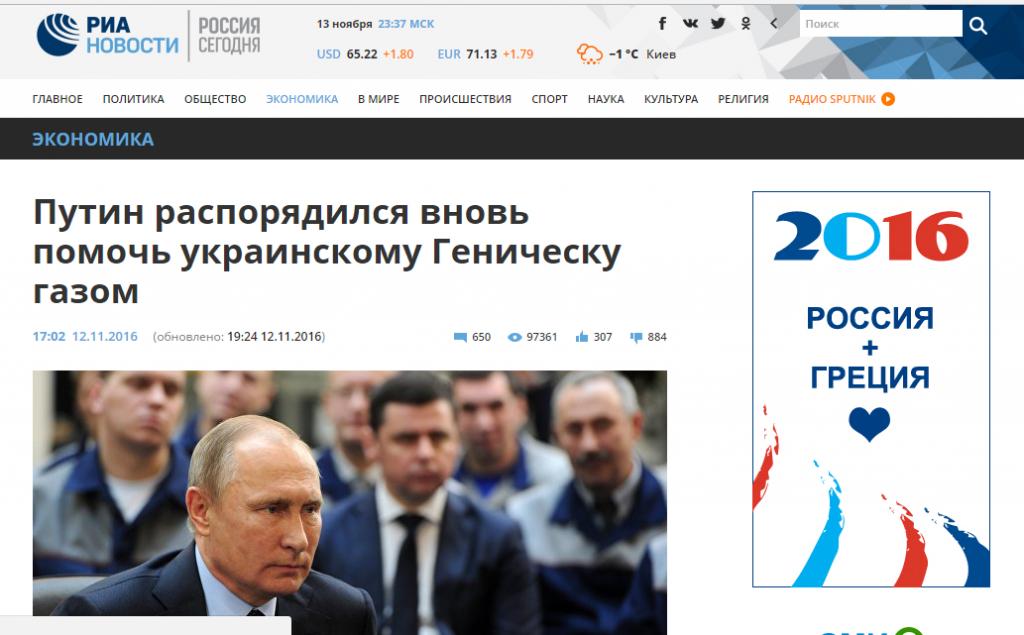 Скриншот на сайта ria.ru