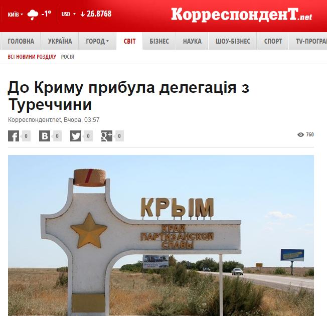 Скриншот сайта ua.korrespondent.net