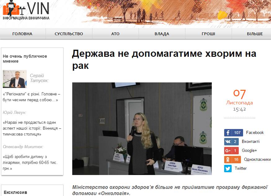 Website screenshot i-vin.info