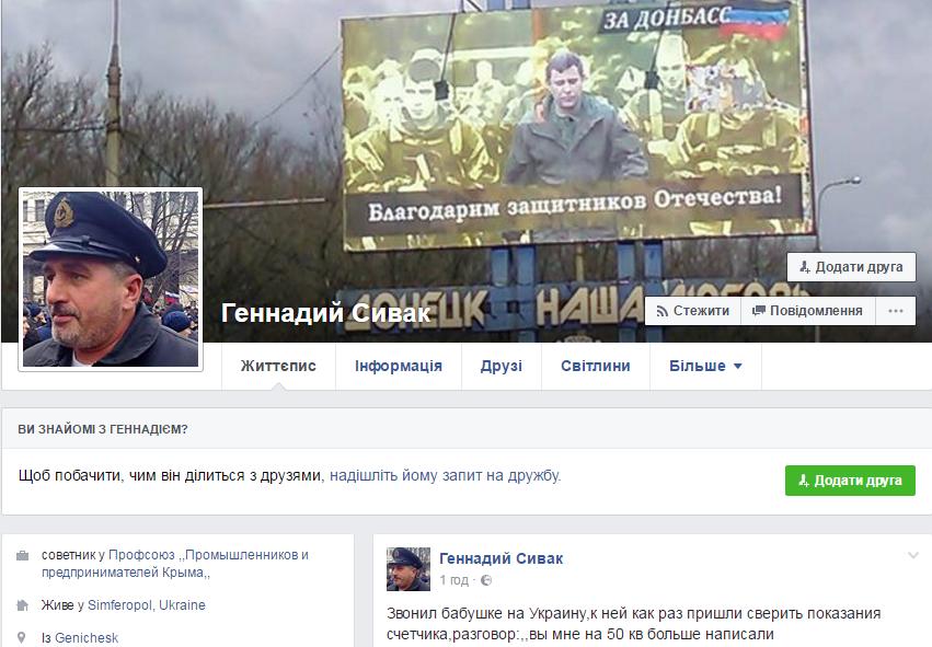 Скриншот страницы www.facebook.com/sivak.gennadii