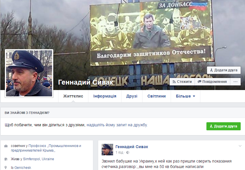 www.facebook.com/sivak.gennadii