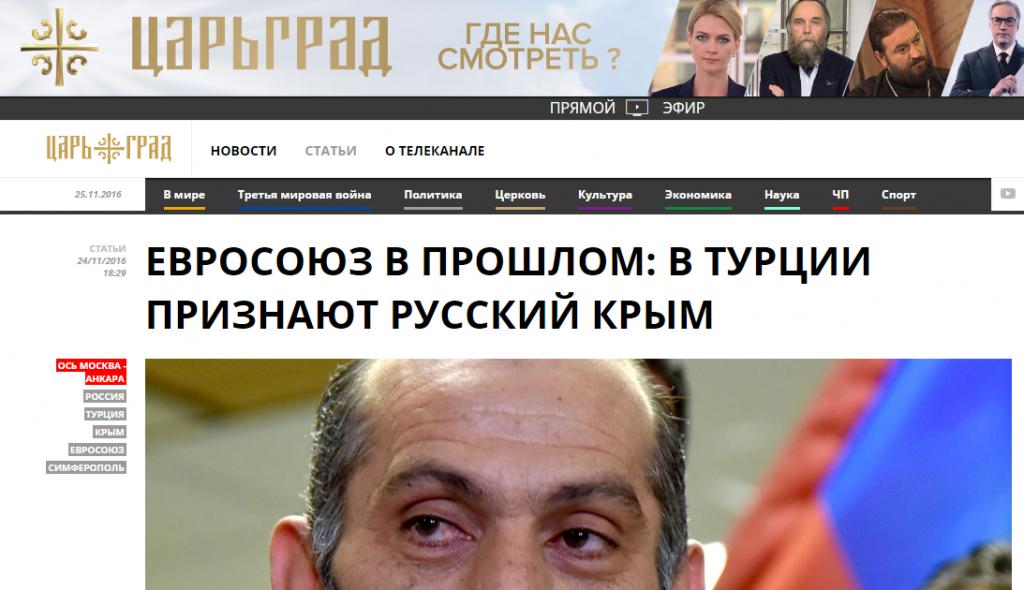 """Скриншот на сайта на """"Царьград"""""""