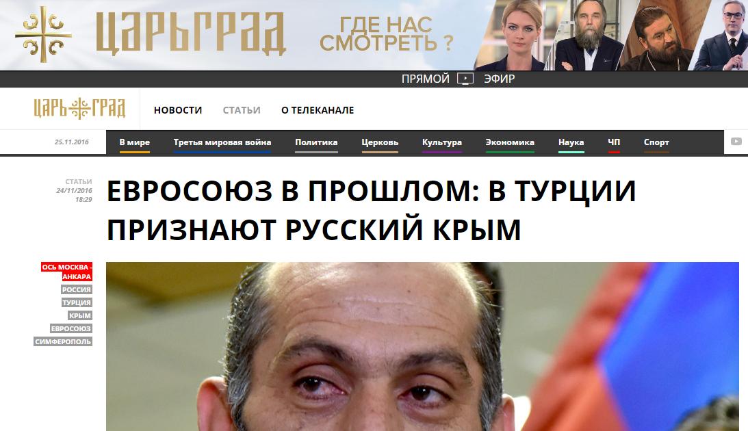 Скриншот сайта Царьград