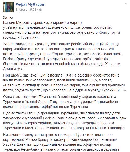 Скриншот на публикацията на Рефат Чубаров на страницата му във Facebook