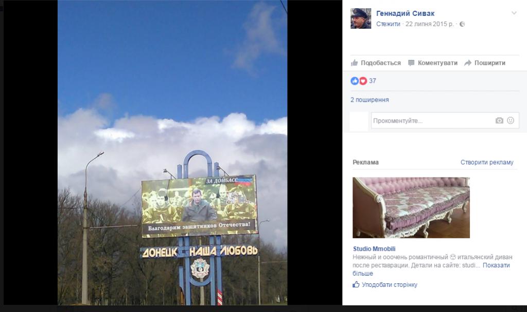 Скриншот на страницата www.facebook.com/sivak.gennadii