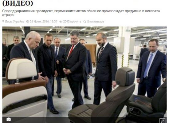 Ucraina : i coprisedili per auto salveranno l'economia ucraina (Fake)