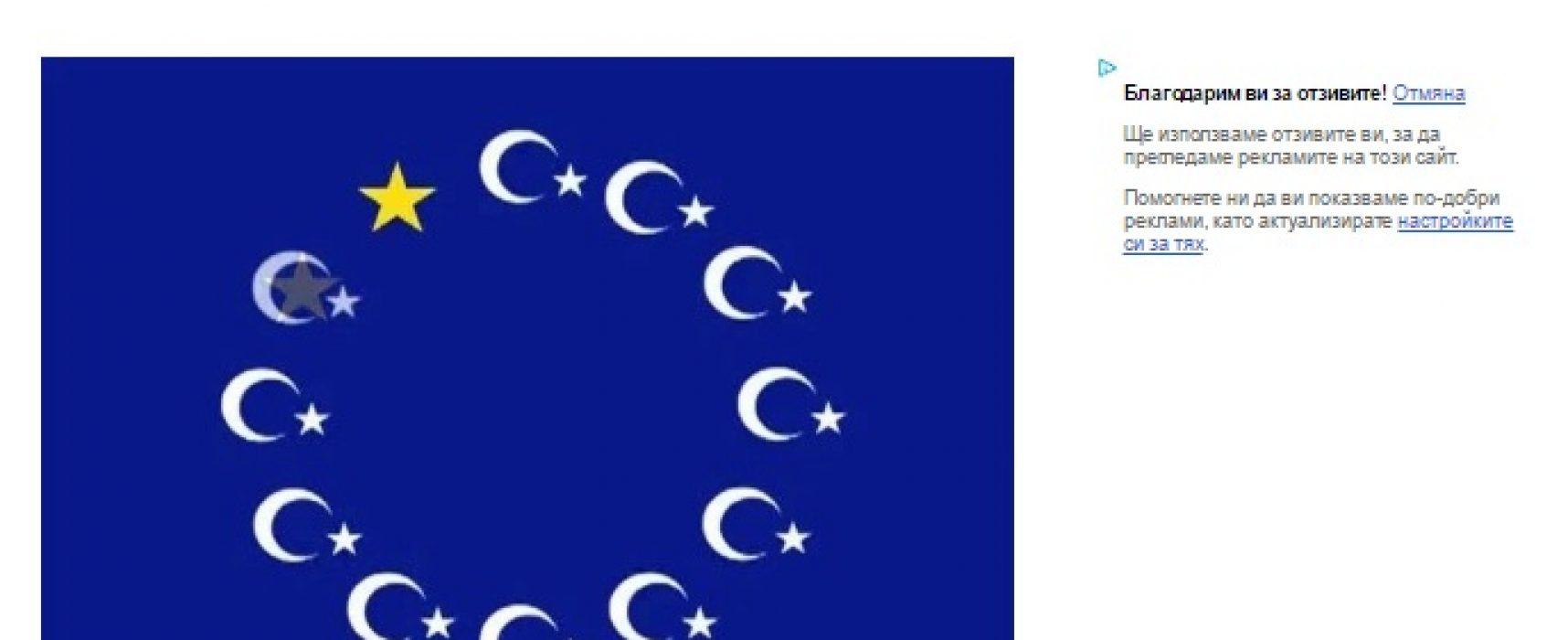 Фейк: ЕС забранява православието