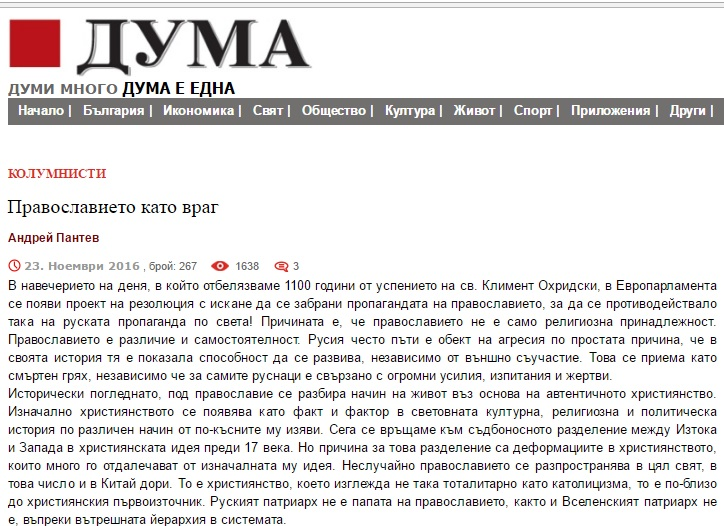 """Скриншот на сайта на """"Дума"""""""