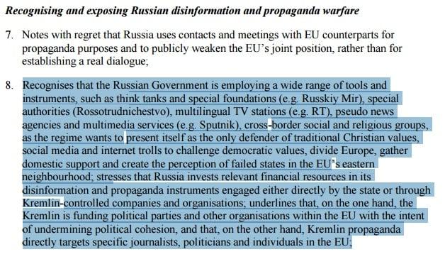 Скриншот на приетата резолюция на сайта на Европейския парламент