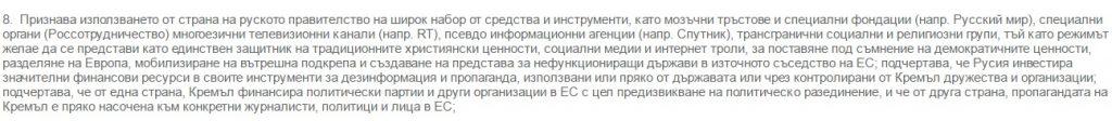 Скриншот на резолюцията на български