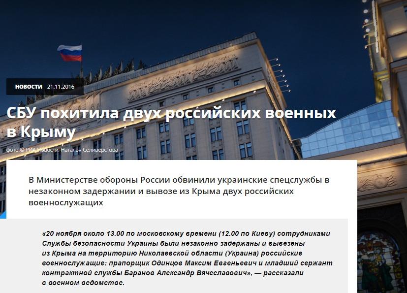Скриншот на Украина.ру