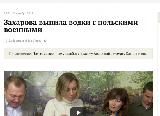Fake: Polish Soldiers Drinking Vodka with Russian Foreign Ministry Spokeswoman Zakharova