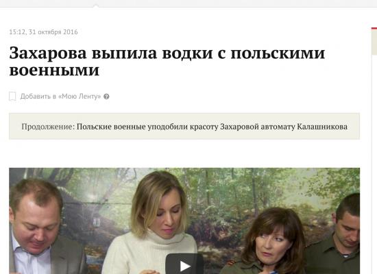 Фейк: польские военные пьют водку с Захаровой