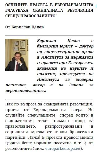 Скриншот на сайта на The Bulgarian Times