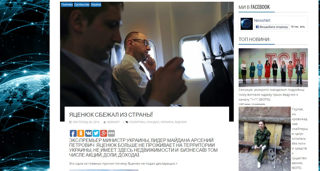Website newsnet.hostenko.com