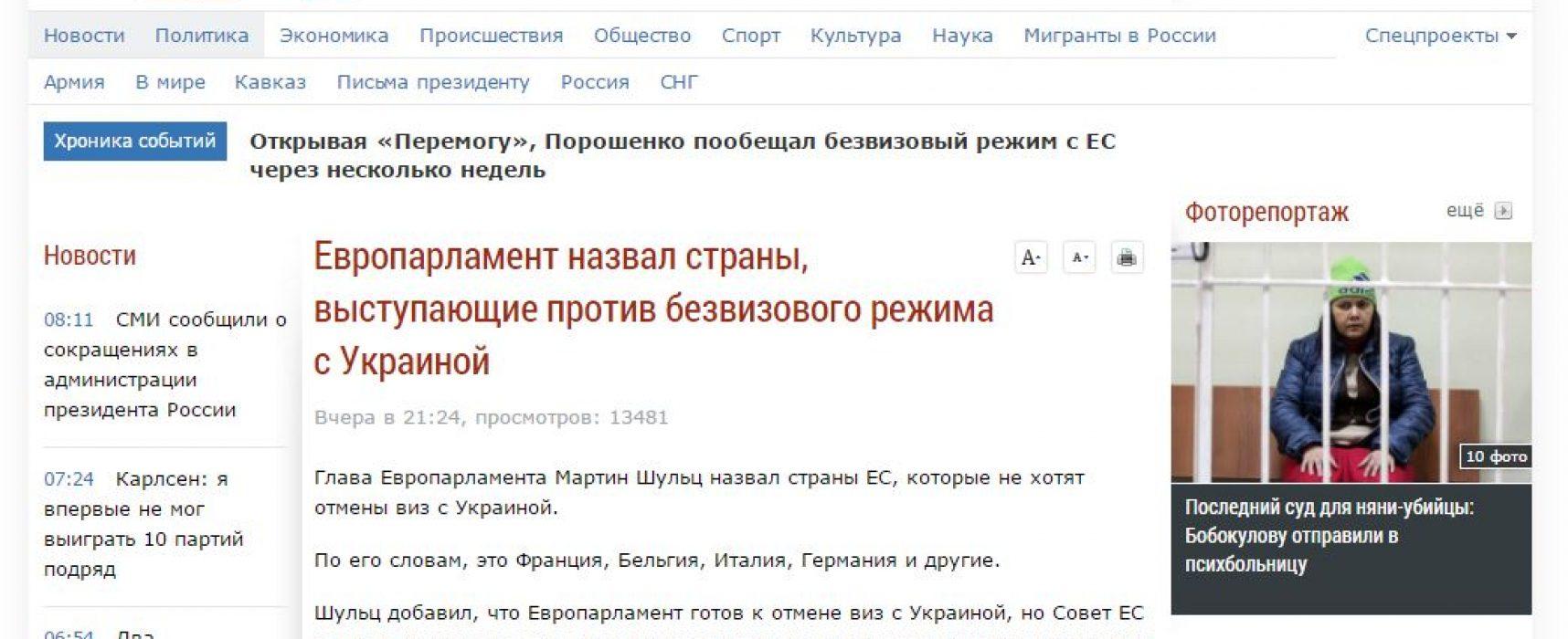 Фейк: Европарламент назвал страны, выступающие против безвизового режима с Украиной