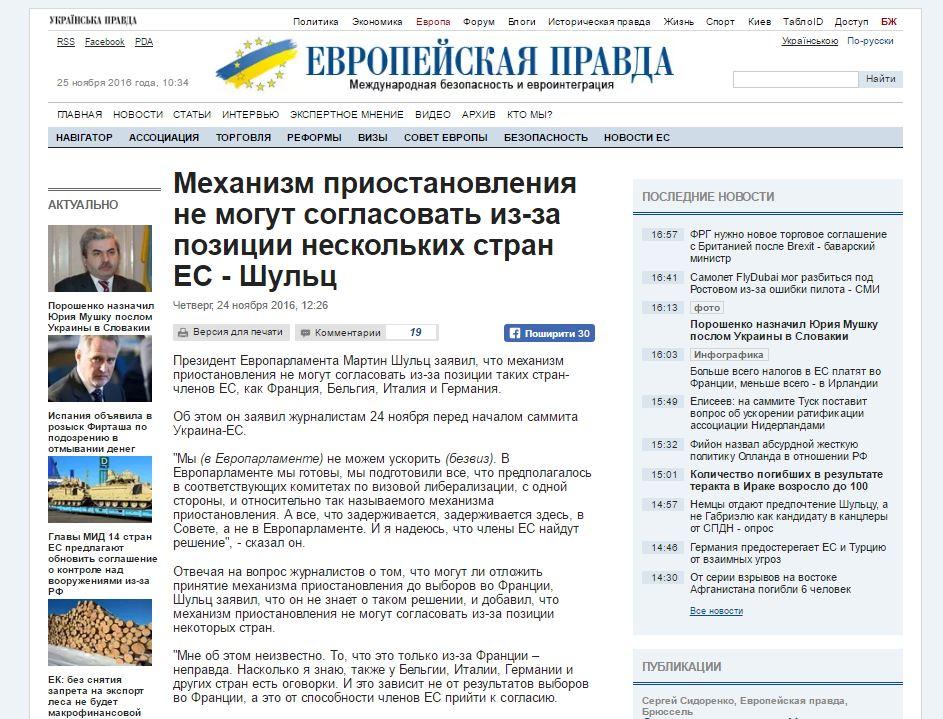 Скриншот сайта Европейськая правда