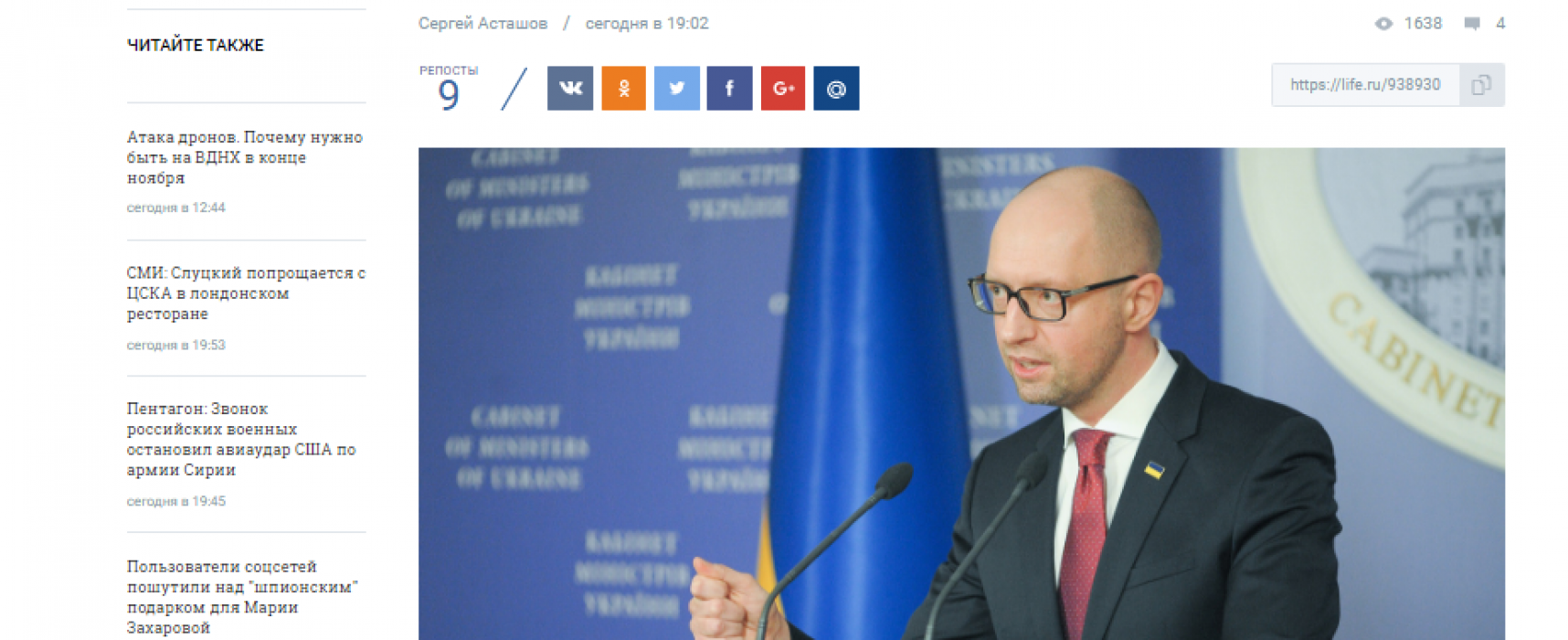 Fake: Former Ukrainian PM Yatseniuk Flees Ukraine