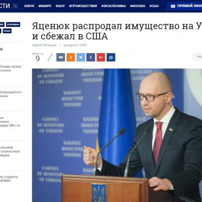 Fake: Former Ukrainian PM Yatseniuk Flees Ukraine