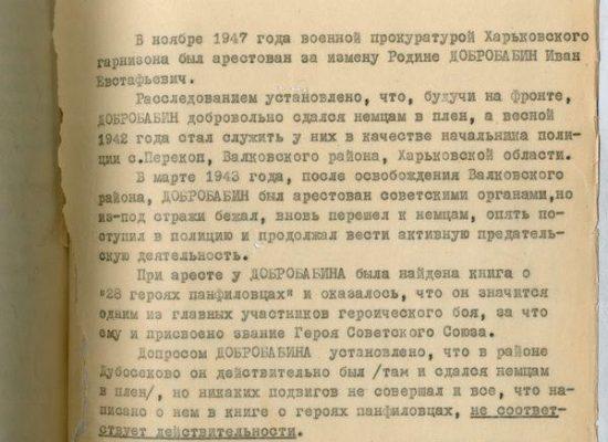 Руската министърка на образованието заяви, че историята има нужда от митове