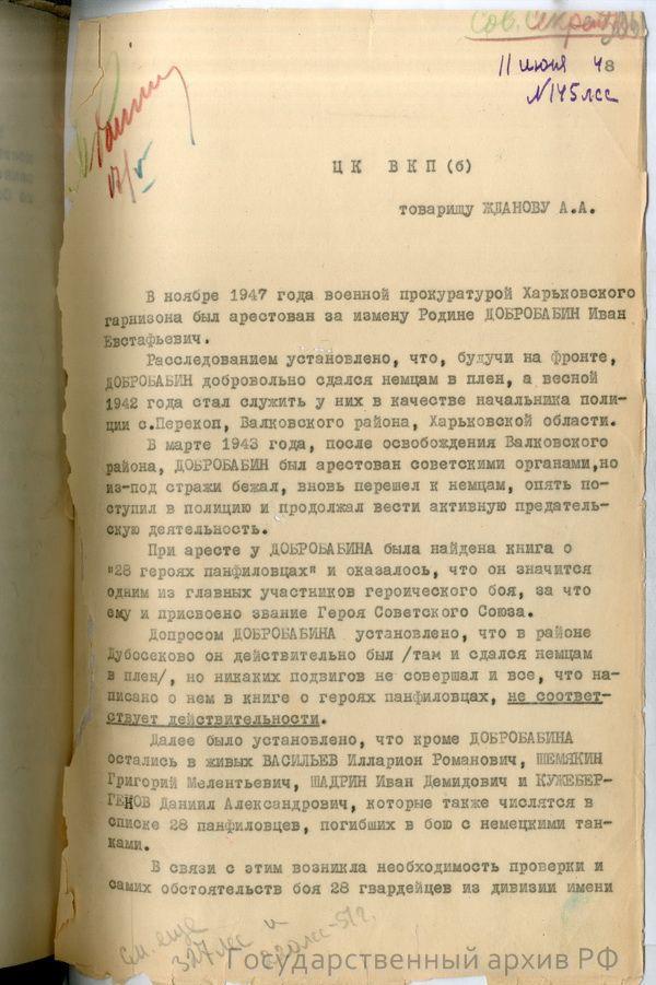 El documento de la Persecusión militar de 1947 que reveló que la historia de los 28 hombres de Panfilov era el mito