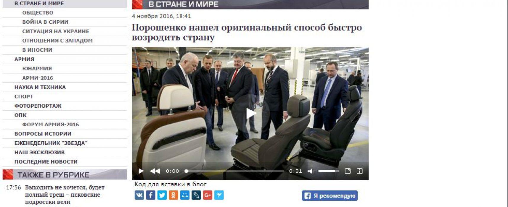 Фейк: Порошенко обявил, че ще възражда страната с помощта на калъфи за автомобилни седалки