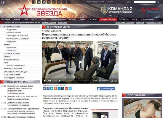 Фейк: Порошенко объявил, что будет возрождать страну при помощи автомобильных чехлов