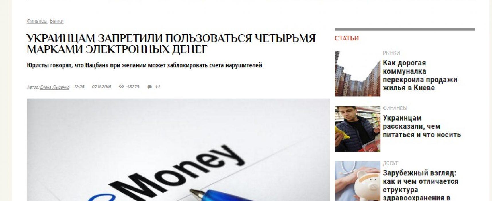 Нацбанк Украины не запрещал использование Webmoney или Яндекс.Деньги