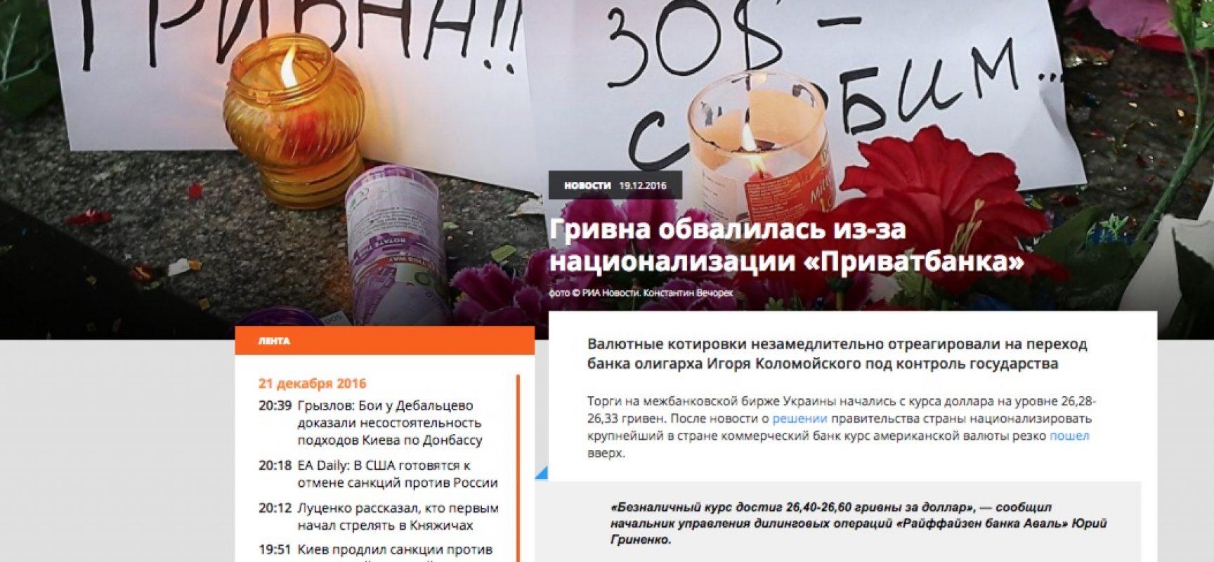 Ucraina crolla la Gryvna a causa della privatizzazione di PrivatBank (FAKE)