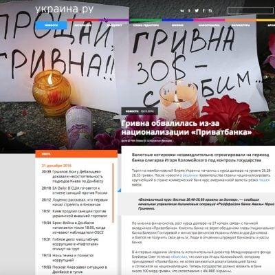 """Fake: Ineenstorting Oekraïense munt """"zeer overdreven"""""""