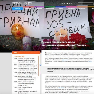 Fake: La nationalisation de «PrivatBank» provoque l'effondrement du hryvna