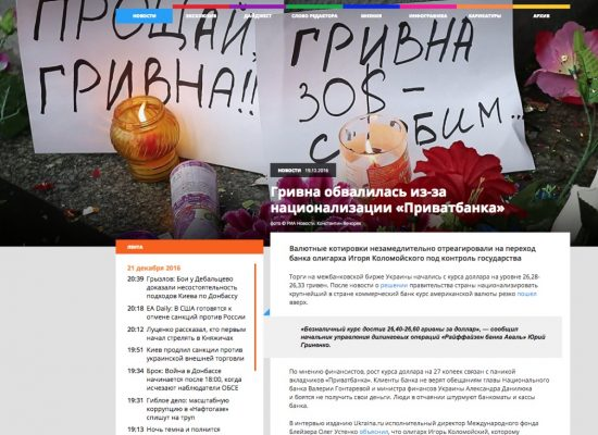 """Fake: Ukrainian Currency's Collapse """"Greatly Exaggerated"""""""