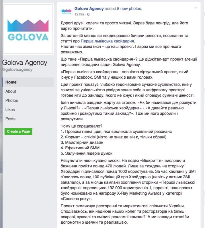 Скриншот на публикацията на  Golova Agency във Facebook