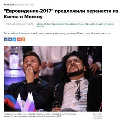 Fake: Eurovisie Songfestival wordt verplaatst naar Moskou