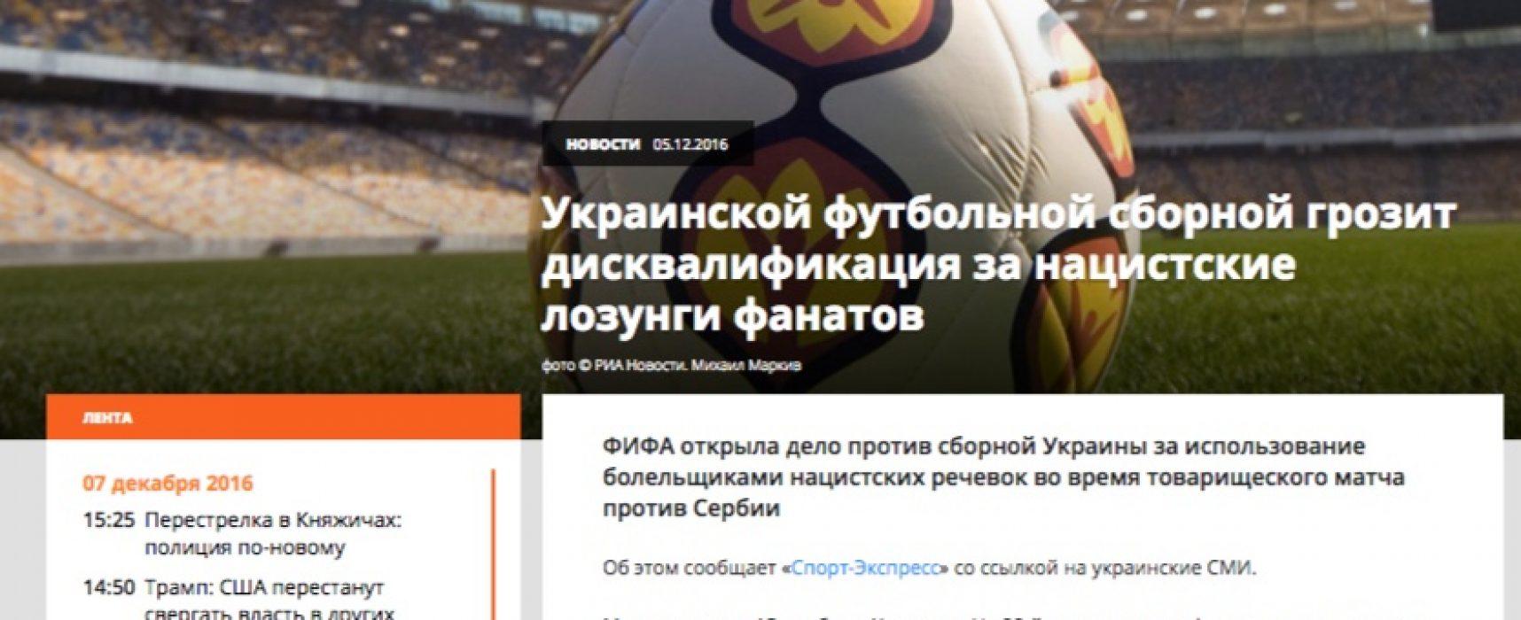 Falso: la selección de Ucrania será descalificada por culpa de los fans
