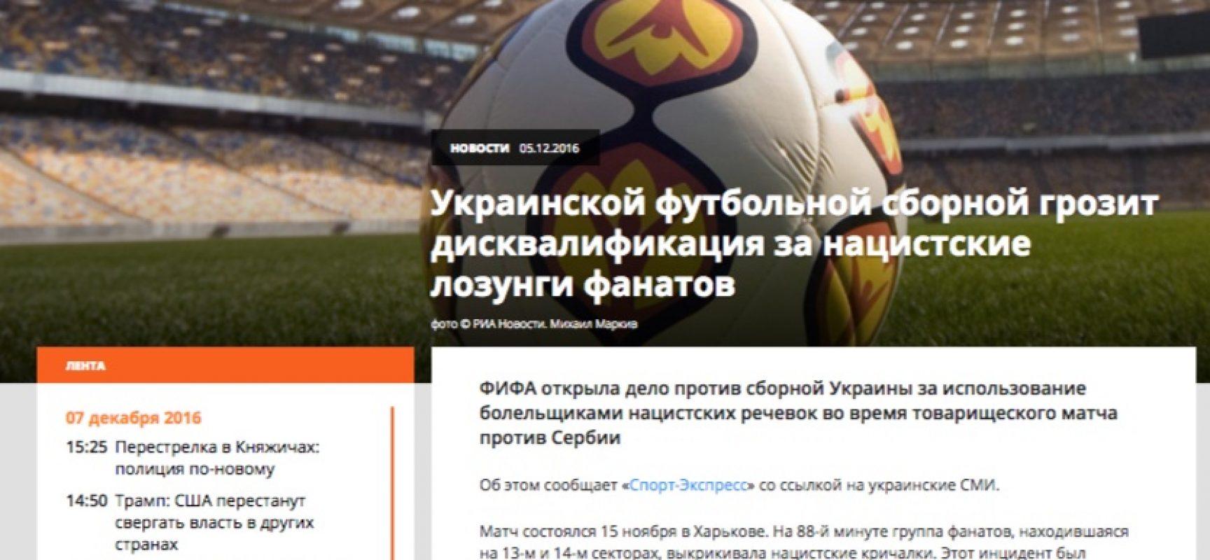 La squadra Ucraina sara' squalificata a livello internazionale (Fake)