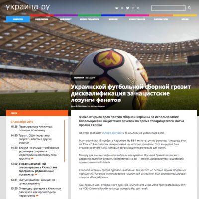 Fake: Oekraïens nationaal elftal wordt gediskwalificeerd