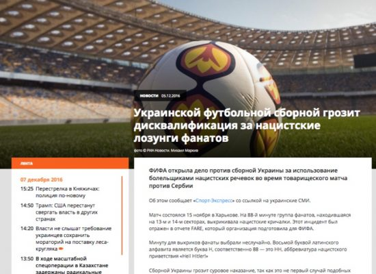 Fake: Ukrainian National Football Team to be disqualified from Future Matches