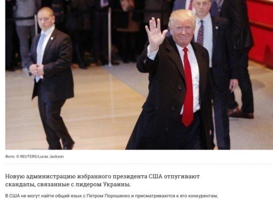 Fake: US Unhappy with Ukraine, Looking for Poroshenko Replacement