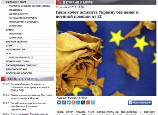 Fake: L'Aia vuole lasciare l'Ucraina senza i finanziamenti dell'UE