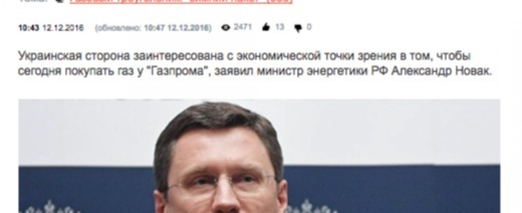 l'Ucraina paga in di piu' per il gas europeo (Fake)