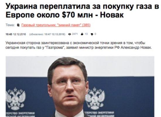 Фейк: Украина переплачивает за европейский газ