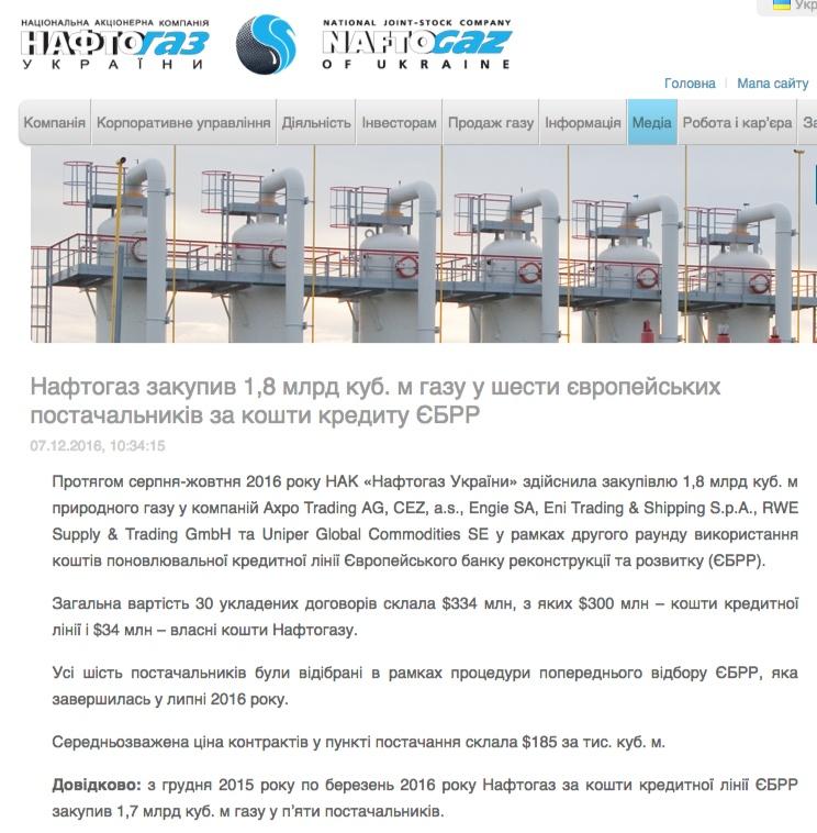 Скриншот naftogaz.com