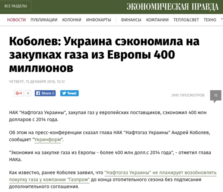 Скриншот epravda.com.ua