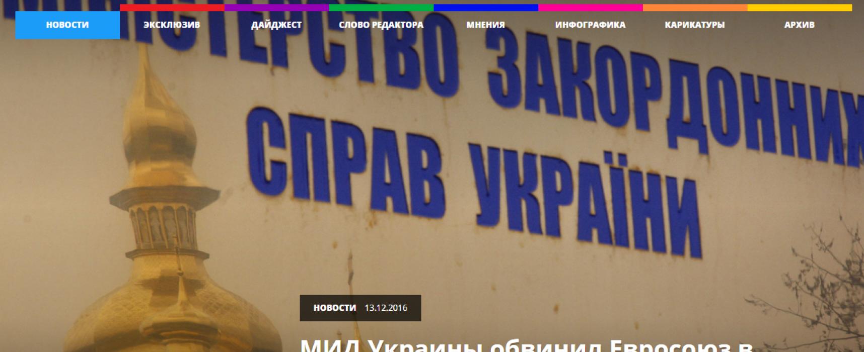 Ucraina: Il Ministero degli Esteri ha accusato l'UE di tradimento (Fake)