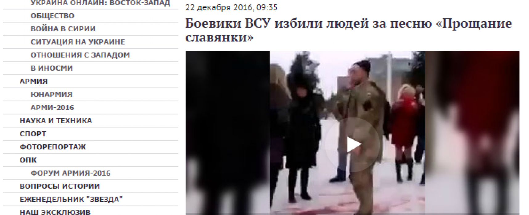 Фейк: бойцы АТО избили участников песенного флешмоба