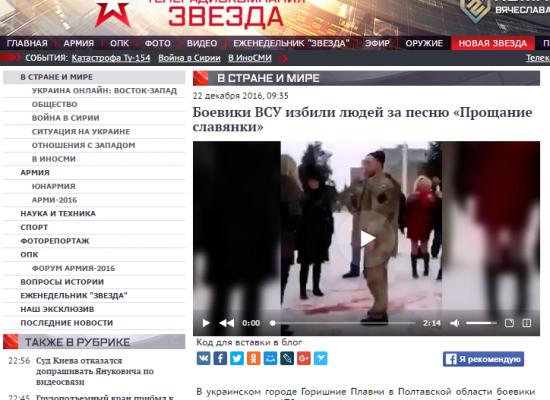Fake: i soldati di ATO hanno picchiato i partecipanti ad un flashmob
