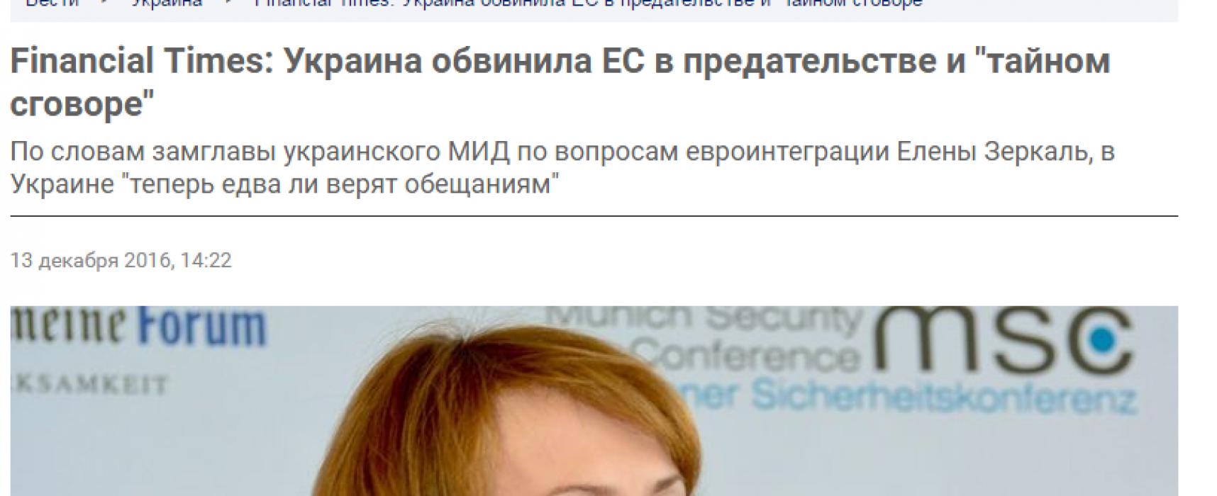 Fake: Das ukrainische Außenministerium beschuldigt EU des Verrats