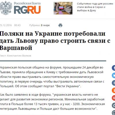 Fake: La Pologne exige l'autonomie de la région de Lviv face à Kiev